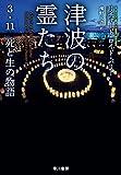 「津波の霊たちーー3・11 死と生の物語」販売ページヘ
