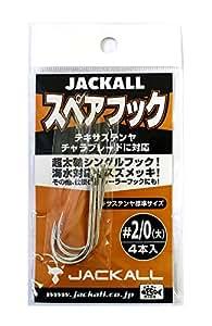 JACKALL(ジャッカル) スペア フック(TXテンヤ&チャラブレード) #2/0(大).