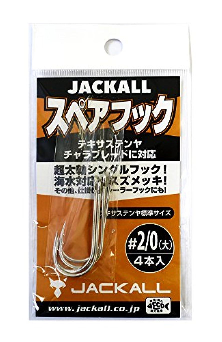 大きさ予見するブレーキJACKALL(ジャッカル) スペア フック(TXテンヤ&チャラブレード) #2/0(大).