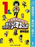 僕のヒーローアカデミア すまっしゅ!!【期間限定無料】 1 (ジャンプコミックスDIGITAL)
