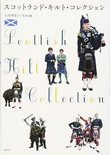 スコットランド・キルト・コレクション (制服・衣装ブックス)の詳細を見る