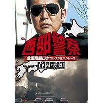 西部警察 全国縦断ロケコレクション -静岡・愛知篇- [DVD]