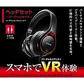 ELECOM VR用 オーバーヘッドホン3Dサラウンド対応 ブラック  HS-VRS01BK