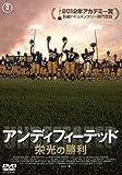 アンディフィーテッド 栄光の勝利[DVD]