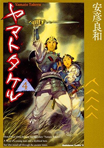 ヤマトタケル (4) (角川コミックス・エース)