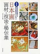 新装版 日本画画材と技法の秘伝集: 狩野派絵師から現代画家までに学ぶ