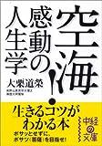 空海!感動の人生学 (中経の文庫)