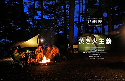 CAMP LIFE My First Camping Book 焚き火主義 寒川一が教えるAll About 焚き火 直火禁止対策! 焚き火台の基礎知識と選び方 焚き火推しキャンプ場 (別冊 山と溪谷)