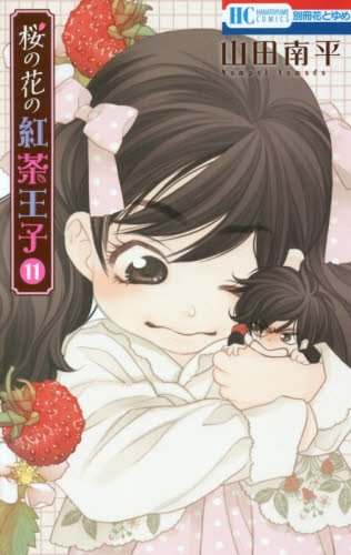 桜の花の紅茶王子 11