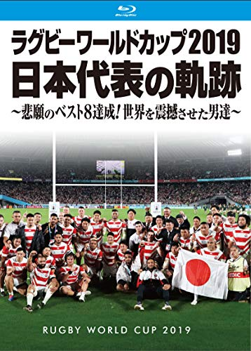 ラグビーワールドカップ2019 日本代表の軌跡~悲願のベスト8達成!世界を震撼させた男達~【Blu-ray BOX】 [Blu-ray]