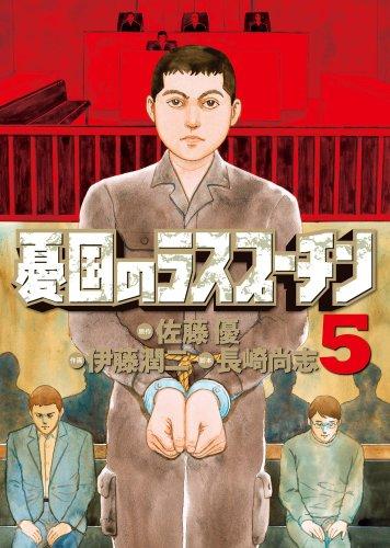 憂国のラスプーチン 5 (ビッグコミックス)の詳細を見る