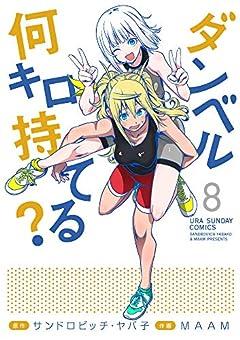 ダンベル何キロ持てる? (8) (裏少年サンデーコミックス)
