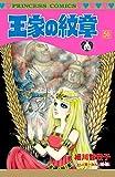 王家の紋章 56 (プリンセス・コミックス)