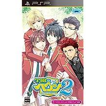 学園ヘヴン2~DOUBLE SCRAMBLE!~ - PSP