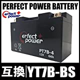 PERFECT POWER PT7B-4 バイクバッテリー 互換GT7B-4 YT7B-BS YT7B-4 FT7B-4 DR-Z400 シグナスX SE44 シグナスX XC125 SE44J マジェスティー250 初期充電済 即使用可能