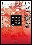 漫画版 日本の歴史 5 いざ、鎌倉 鎌倉時代 (角川文庫)