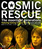 COSMIC RESCUE-The moonlight gene...[Blu-ray/ブルーレイ]