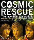 COSMIC RESCUE [Blu-ray]