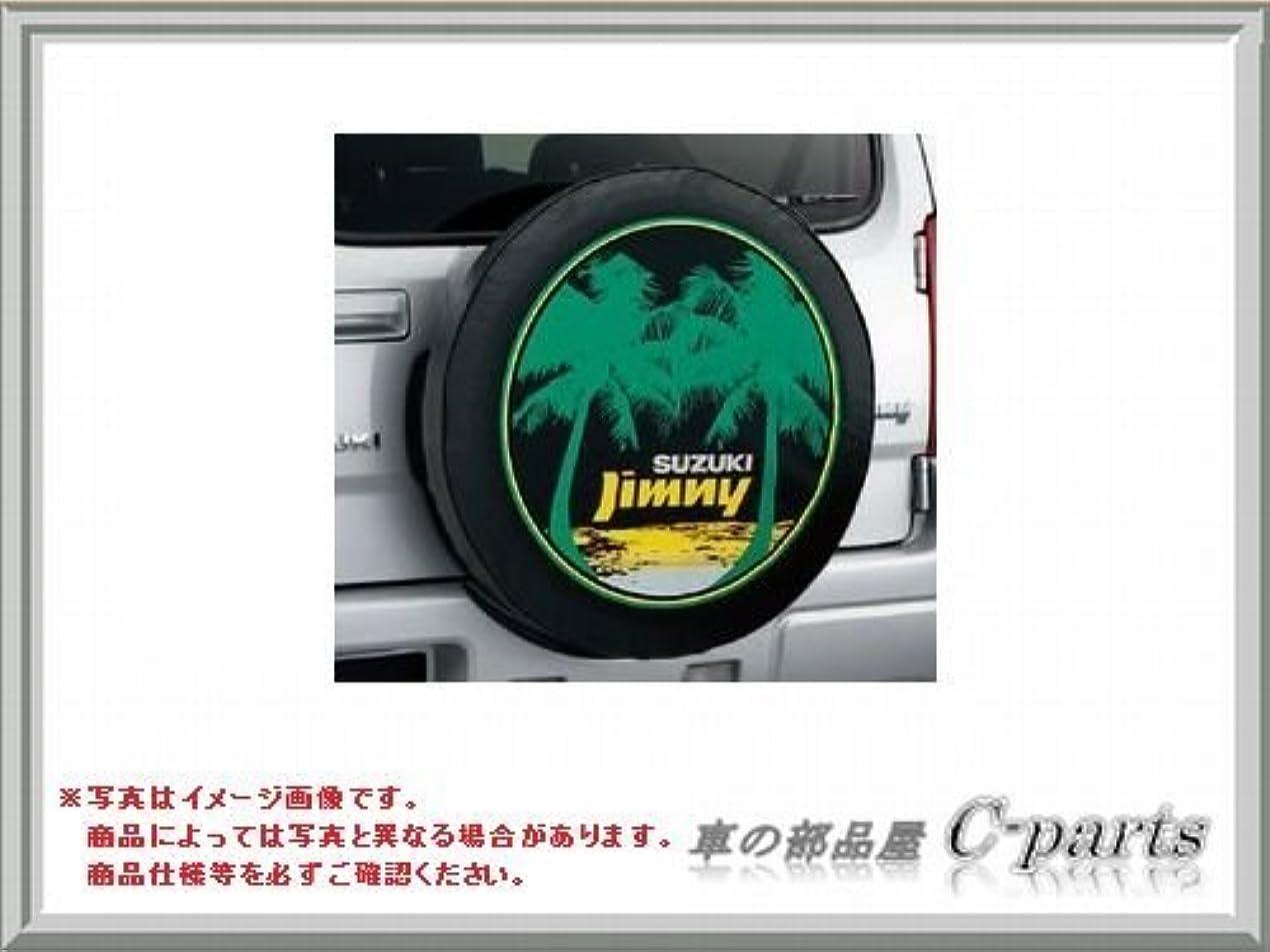 収縮交換落胆したSUZUKI Jimny スズキ ジムニー【JB23W】 スペアタイヤカバー(ビーチ)[99000-99034-081]
