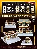 nanoblockでつくる日本の世界遺産 43号 [分冊百科] (パーツ付)