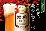 サッポロ 焙煎生ビール [ 350ml×24本 ]