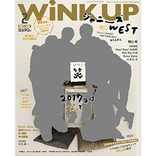 WINK UP(ウインクアップ) 2017年 02 月号 [雑誌]