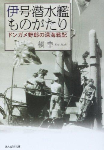 伊号潜水艦ものがたり―ドンガメ野郎の深海戦記 (光人社NF文庫)