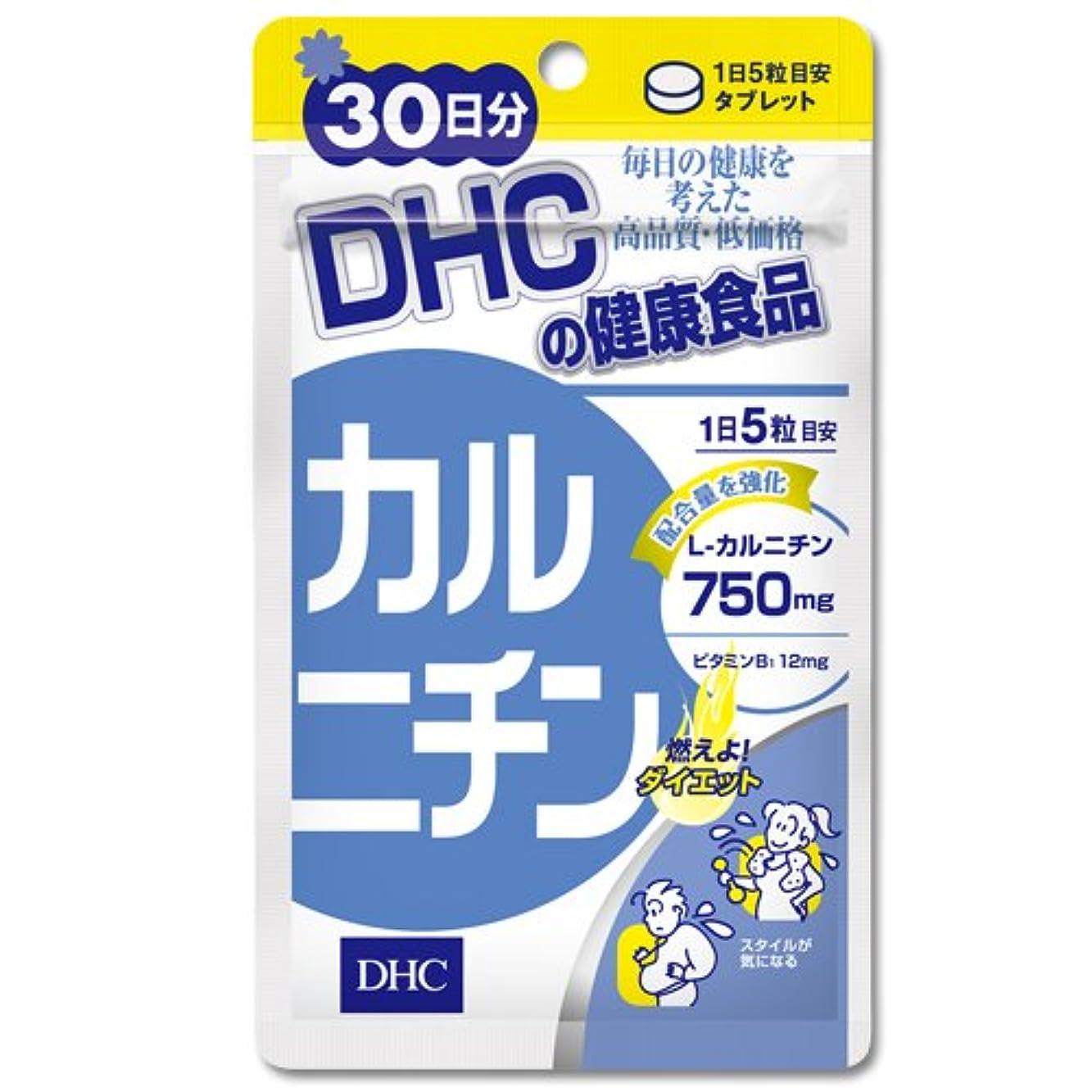 先に寛容な再生DHC カルニチン 30日分