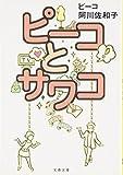 ピーコとサワコ (文春文庫)