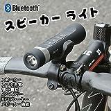 GoodsLand Bluetooth スピーカー ライト モバイル バッテリー MP3 多機能 ハンズフリー 自転車 ライト GD-SPLIGHT