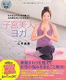 DVDつき 子宮美人ヨガ—ホルモンバランスが整って心も体もキレイになれる! (主婦の友生活シリーズ)