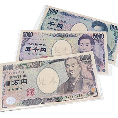 【100枚入】お札・紙幣用OPP袋 千円・5千円・一万円札が10枚ずつ入る!【新札や領収書の保管整理】
