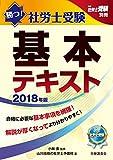 勝つ! 社労士受験 基本テキスト【2018年版】 (社労士受験別冊シリーズ)