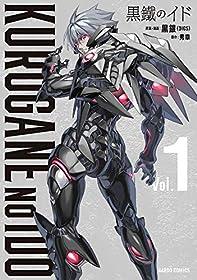黒鐵のイド 1 黒鐡のイド (ガルドコミックス)