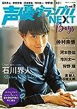 声優グランプリNEXT Boys vol.2 (主婦の友ヒットシリーズ)