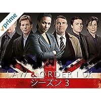 ロー・アンド・オーダー UK シーズン3 (吹替版)