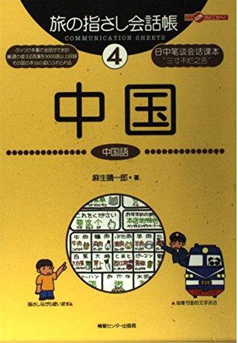 旅の指さし会話帳〈4〉中国 (ここ以外のどこかへ!)の詳細を見る