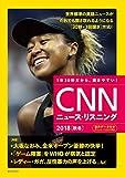 音声データ付きCNNニュースリスニング 2018秋冬