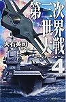 第三次世界大戦4 - ゴー・フォー・ブローク! (C・Novels)