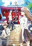 ちはやふる Vol.9[DVD]
