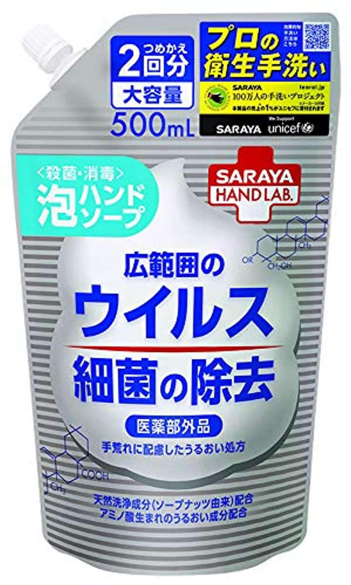 水素旋回いとこ[医薬部外品] ハンドラボ 薬用泡 ハンドソープ 500mL 詰替用 18袋 【ケース販売】