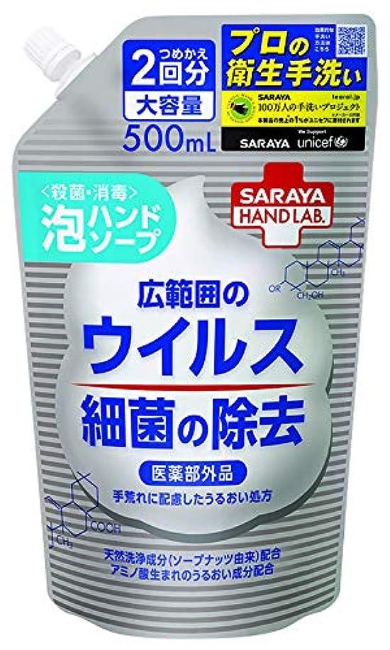 包括的爆風果てしない[医薬部外品] ハンドラボ 薬用泡 ハンドソープ 500mL 詰替用 18袋 【ケース販売】