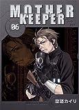 マザーキーパー 06 (BLADE COMICS)
