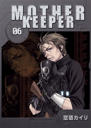 マザーキーパー 06 (BLADE COMICS)の詳細を見る