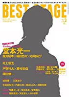 BEST STAGE(ベストステージ) 2017年 03 月号 [雑誌]
