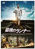 最後のランナー[DVD]
