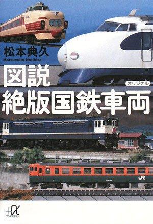 図説 絶版国鉄車両 (講談社+α文庫)の詳細を見る