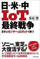 日・米・中 IoT最終戦争: 日本はセンサーとロボットで勝つ