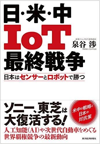 日・米・中 IoT最終戦争