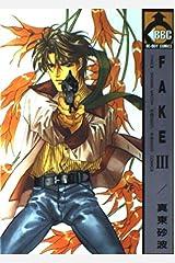Fake (3) (Be×boy comics) コミック
